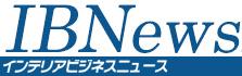 インテリアビジネスニュース
